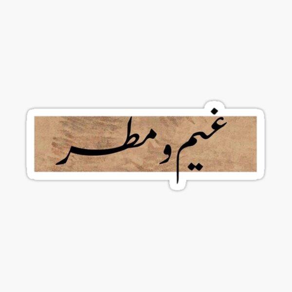 Rain and Cloud Arabic design Sticker