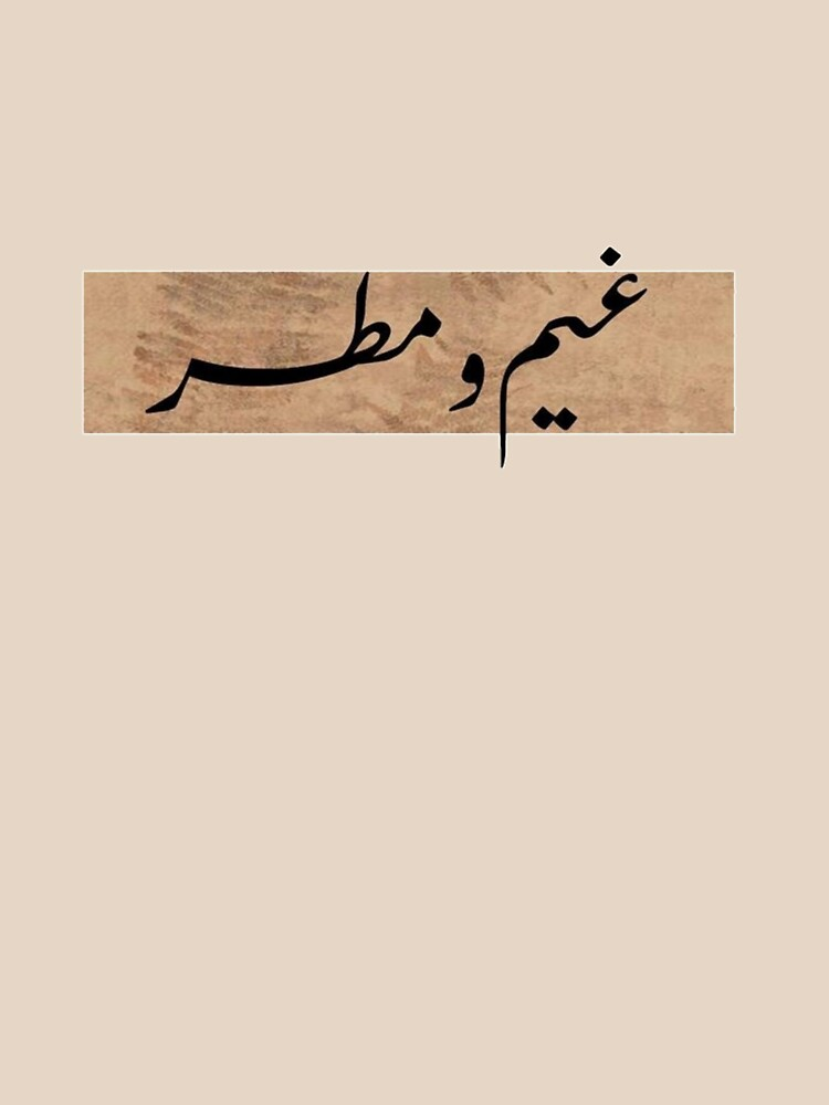 Rain and Cloud Arabic design by Unisilio