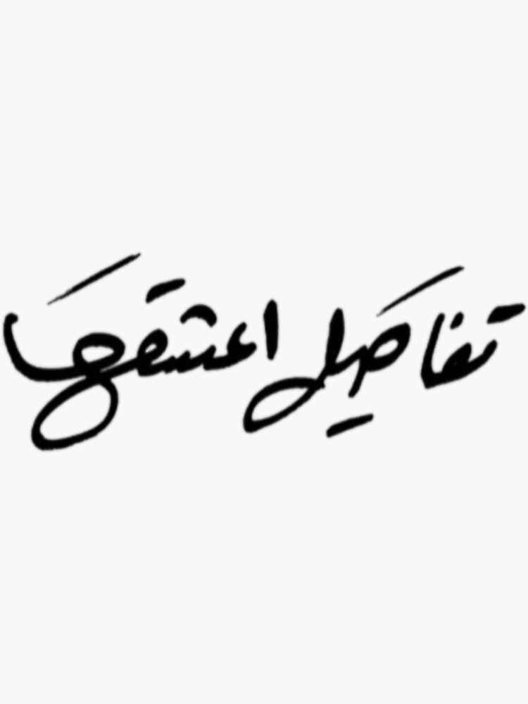 Details that I love Arabic Writing by Unisilio