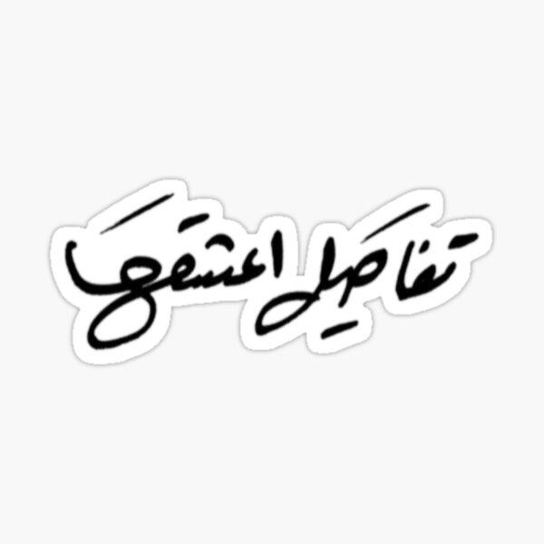 Details that I love Arabic Writing Sticker