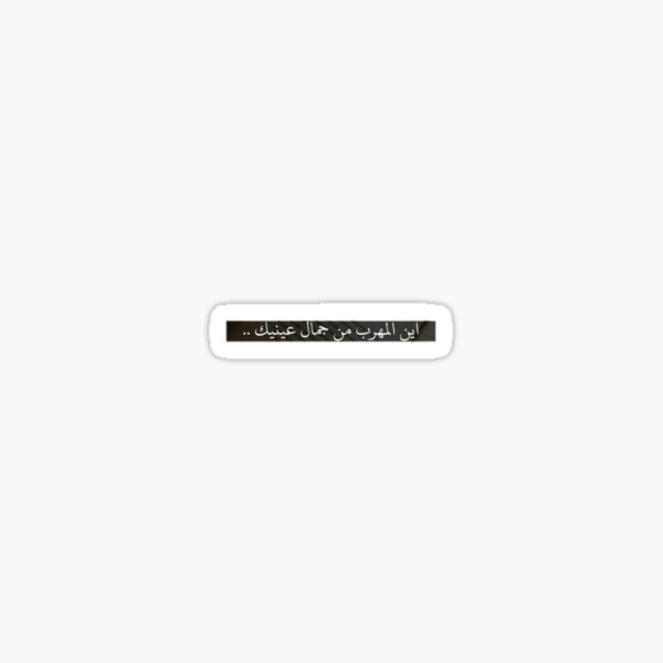 I Can't escape from the beauty of your eyes arabic writing Sticker