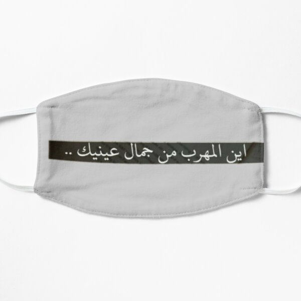 I Can't escape from the beauty of your eyes arabic writing Mask