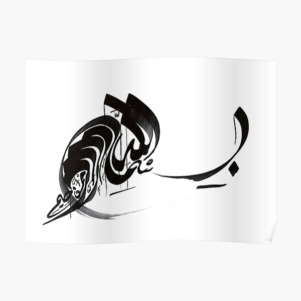 Basmalah Brush Calligraphy Poster