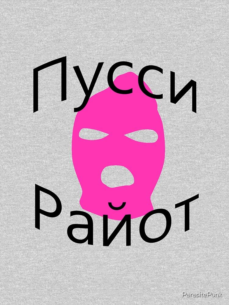 Pussy Riot Shirt [Russian] | Unisex T-Shirt