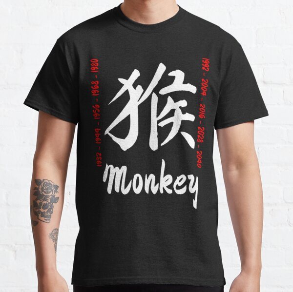 Year of the monkey Chinese Character Classic T-Shirt