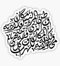 Arabic Calligraphy: Home  Sticker