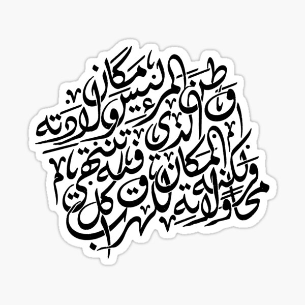 Arabic Calligraphy: Home is not the place you are born, It is the place where all your attempts to escape cease Sticker
