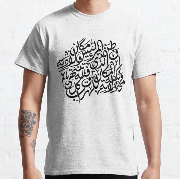 Calligraphie arabe: La maison n'est pas l'endroit où vous êtes né, c'est l'endroit où toutes vos tentatives d'évasion cessent T-shirt classique
