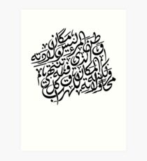 Arabic Calligraphy: Home  Art Print