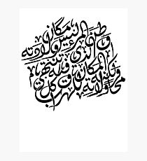 Arabic Calligraphy: Home  Photographic Print