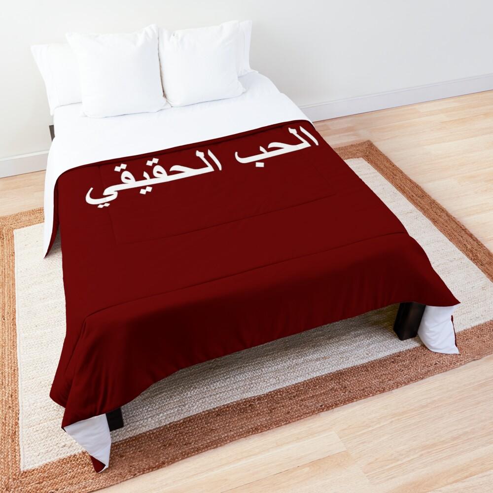الحب الحقيقي_True Love_white. Print and fabric تي شيرت Comforter