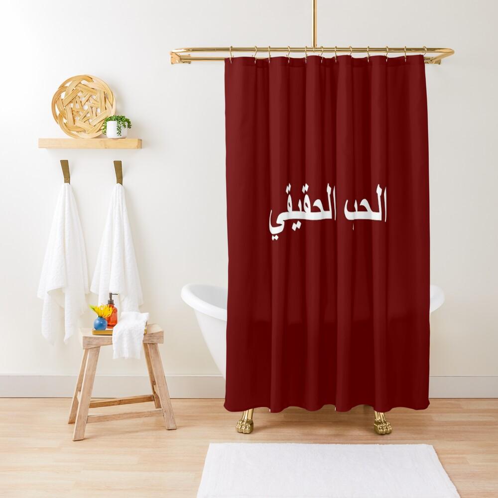 الحب الحقيقي_True Love_white. Print and fabric تي شيرت Shower Curtain