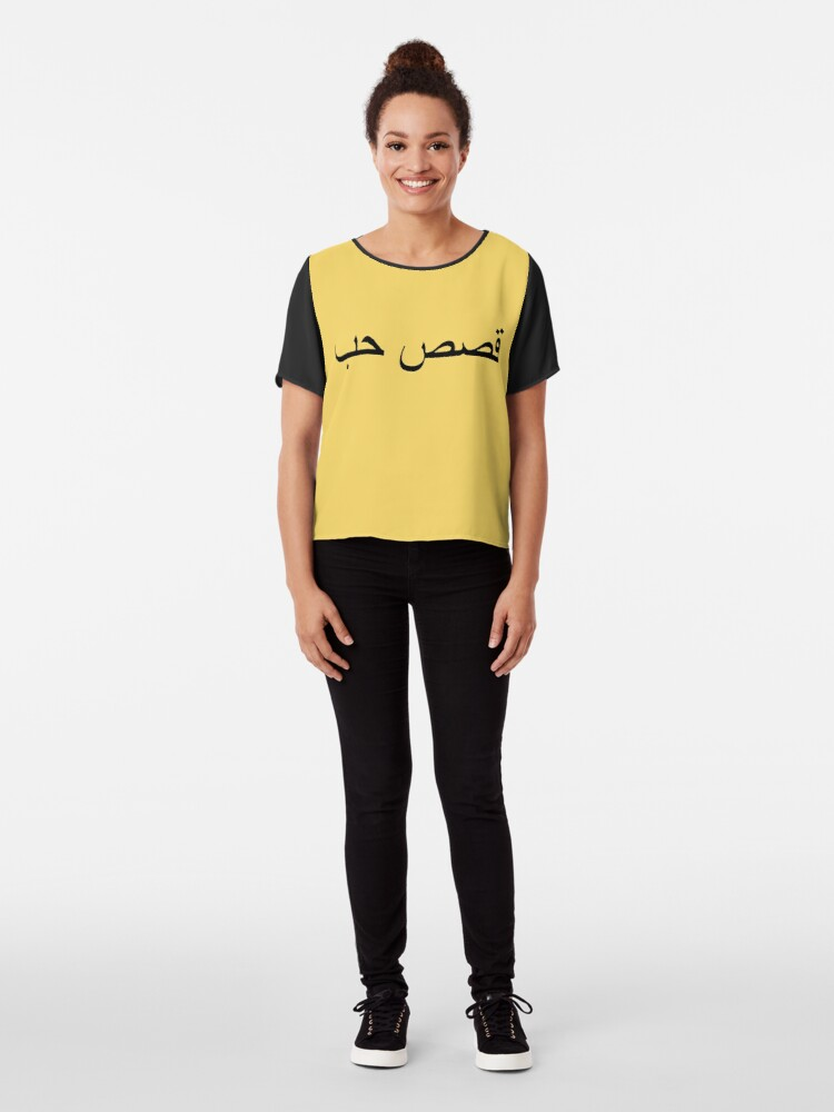 Alternate view of قصص حب_Love stories black Print and fabric تي شيرت Chiffon Top