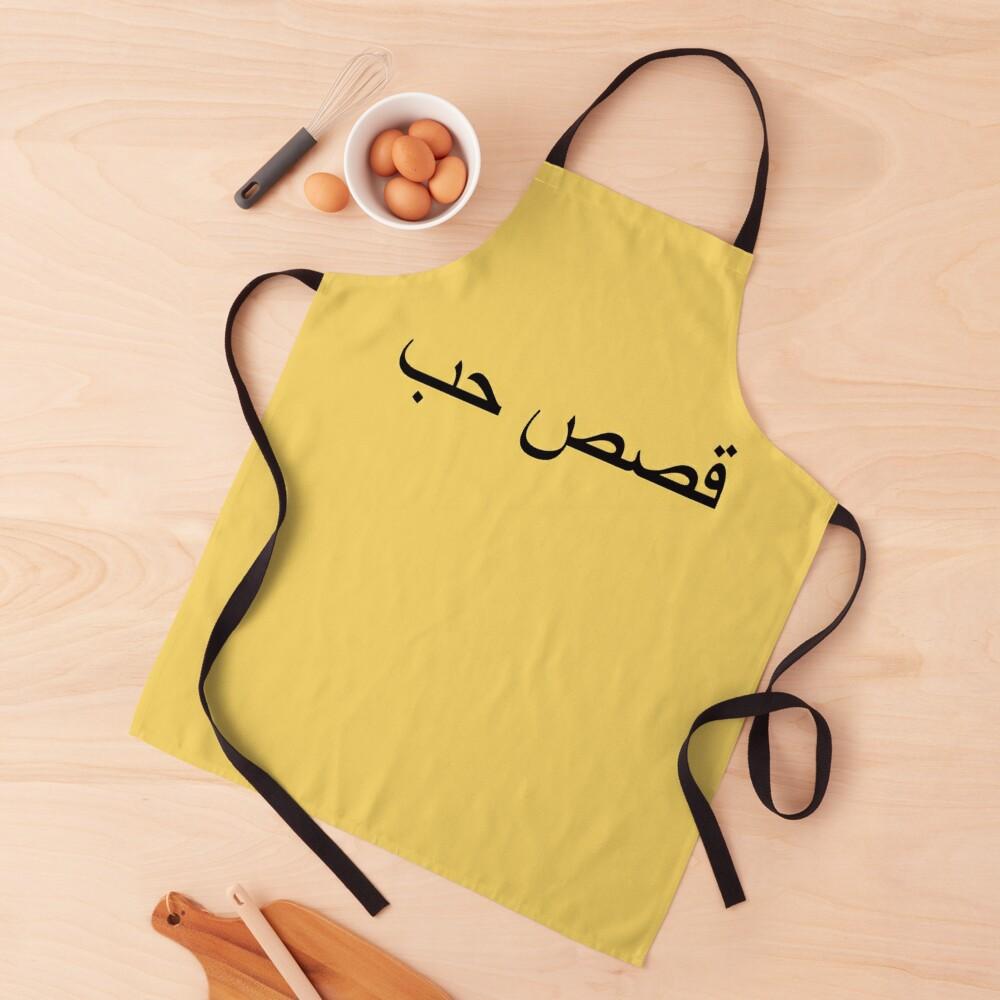 قصص حب_Love stories black Print and fabric تي شيرت Apron