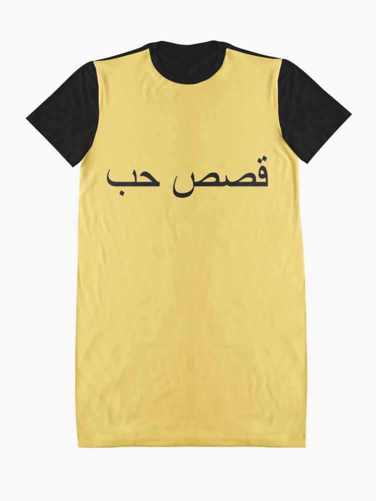 Alternate view of قصص حب_Love stories black Print and fabric تي شيرت Graphic T-Shirt Dress