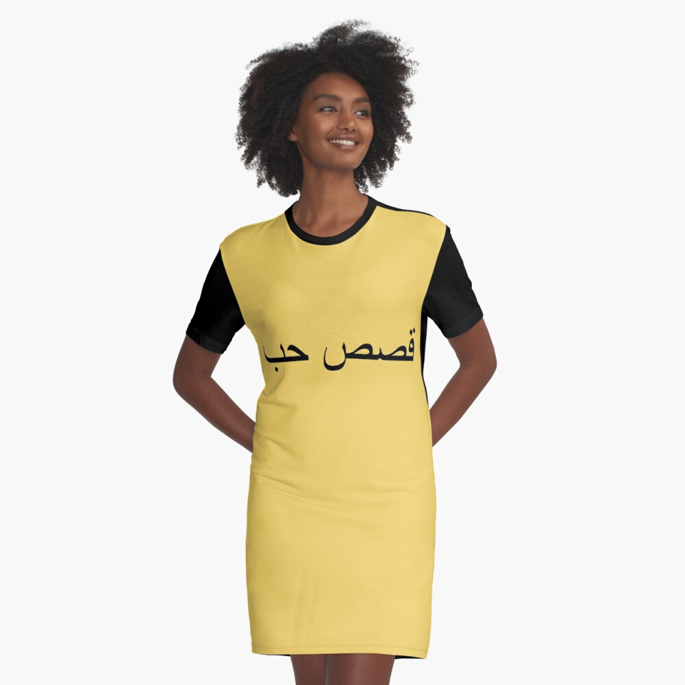 قصص حب_Love stories black Print and fabric تي شيرت Graphic T-Shirt Dress