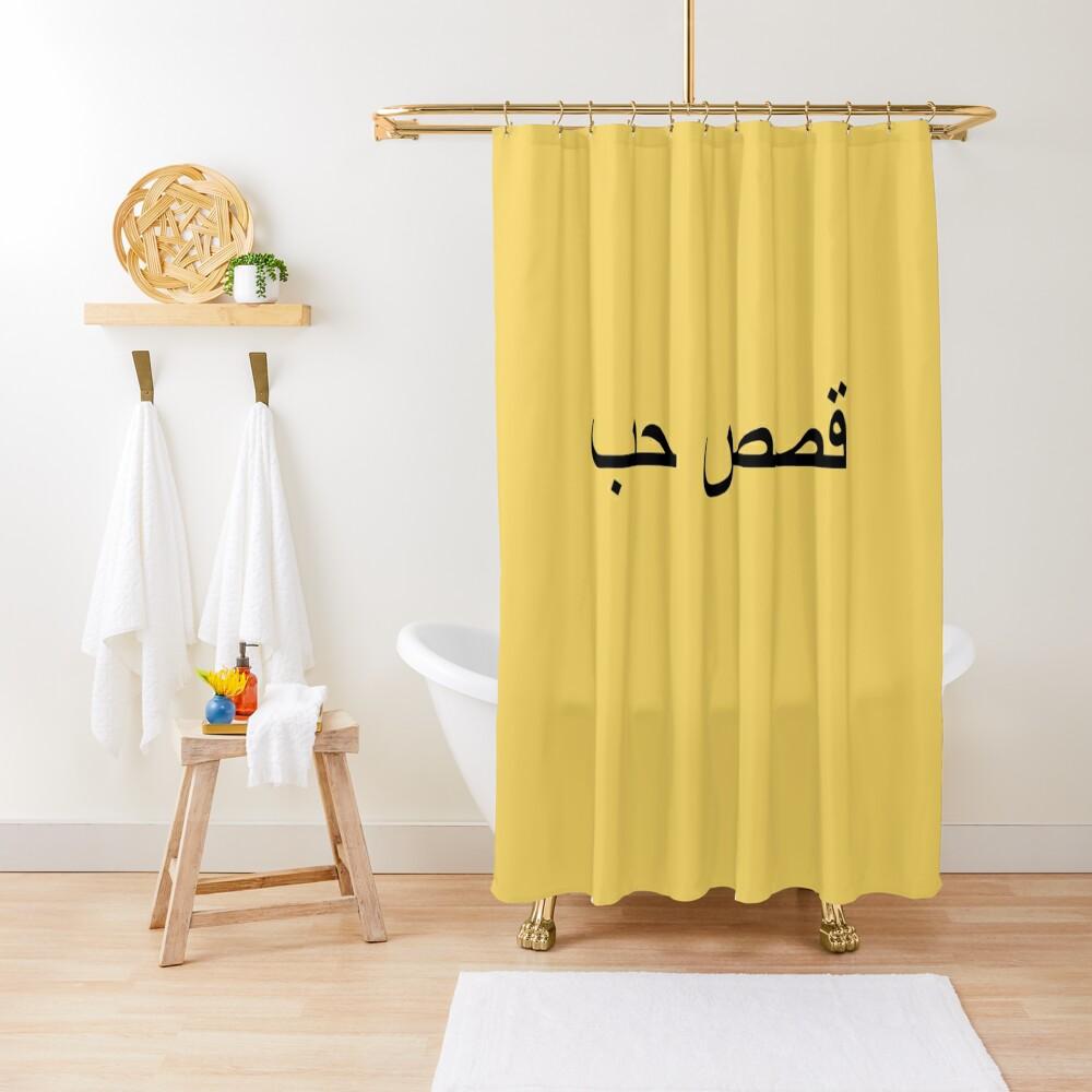 قصص حب_Love stories black Print and fabric تي شيرت Shower Curtain