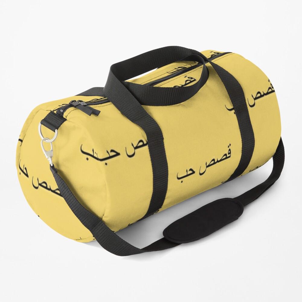 قصص حب_Love stories black Print and fabric تي شيرت Duffle Bag