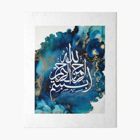 Bismillah Calligraphy   Islamic Art Art Board Print