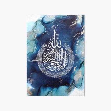 Ayat ul Qursi Art Art Board Print
