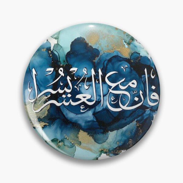 Islamic art, Fa inna ma'al usri Yusra   Surah Alm Nashrah   Islamic Art Pin