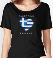 ΛΑΖΑΝΑΣ  EΛΛAΔA - Laganas Greece - Greek Flag - Heart Women's Relaxed Fit T-Shirt