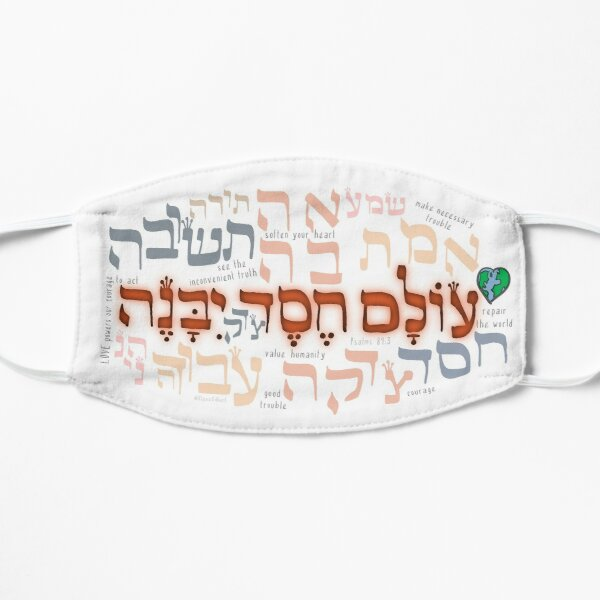 Olam Chesed Y'baneh - The World is Built by Love Flat Mask