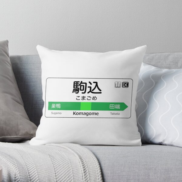 Komagome Train Station Sign - Tokyo Yamanote Line Throw Pillow
