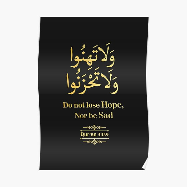 Do not Lose Hope nor Be Sad, Quran Quote Black and Gold Poster