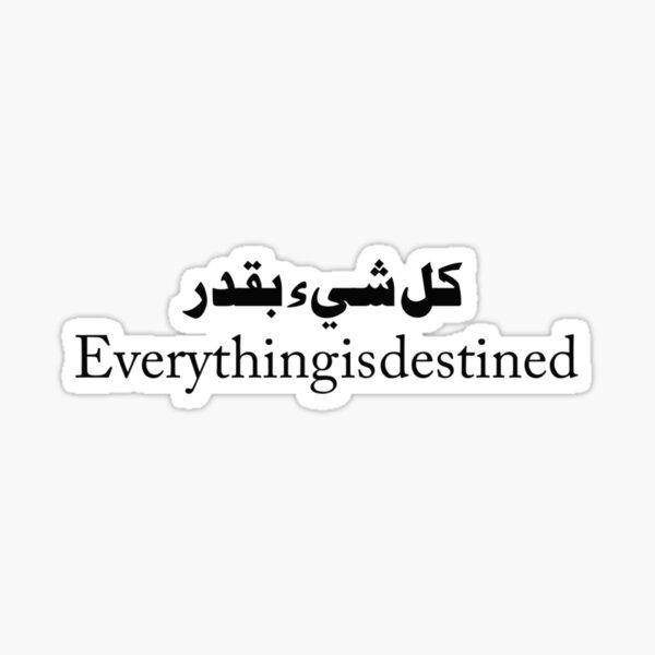 كل شيء بقدر Everything is destined Sticker