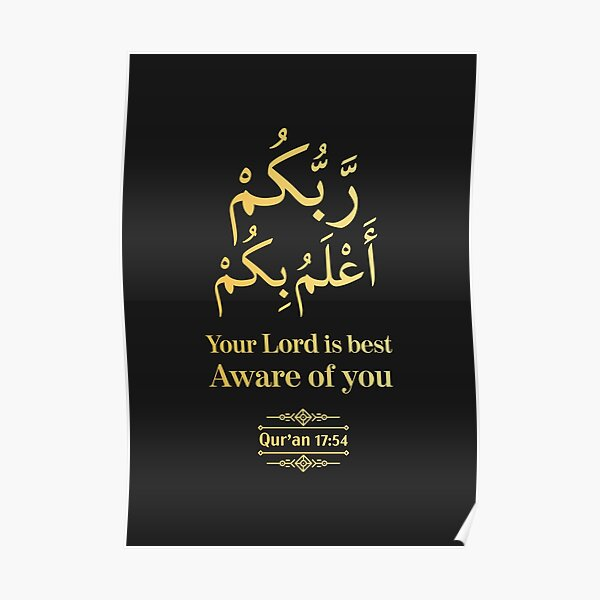 Your Lord is Best Aware of You, Quran Quote Black and Gold Poster