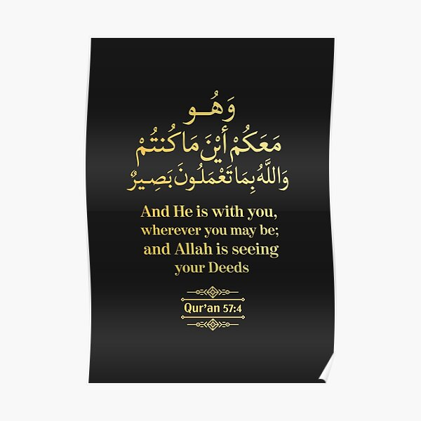 Allah is with you Wherever you may be, Quran Quote Black and Gold Poster