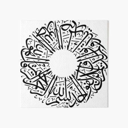 Arabic calligraphy, Islamic art stickSticker, laptop,er, Art Board Print