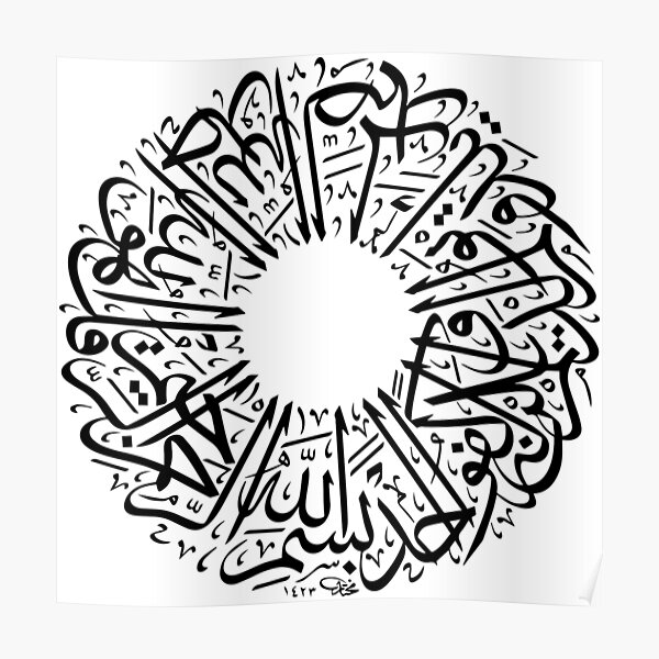Arabic calligraphy, Islamic art stickSticker, laptop,er, Poster