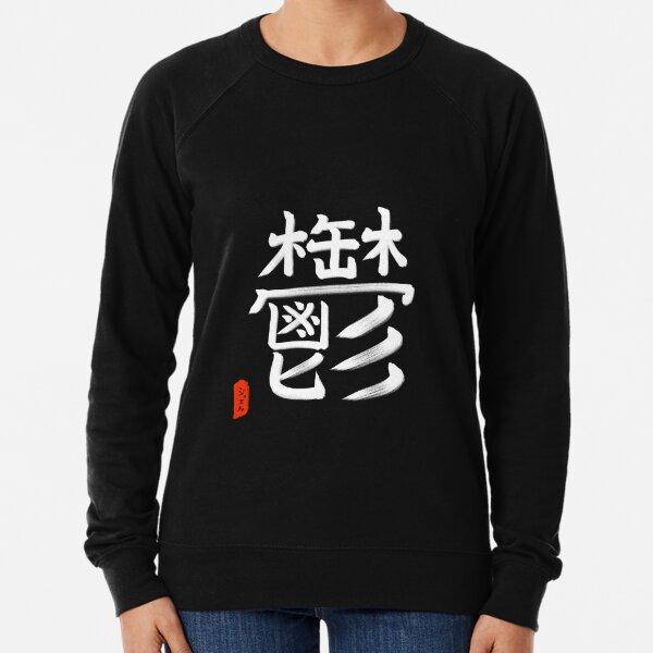 """Depression"" (white) - Japanese calligraphy Lightweight Sweatshirt"