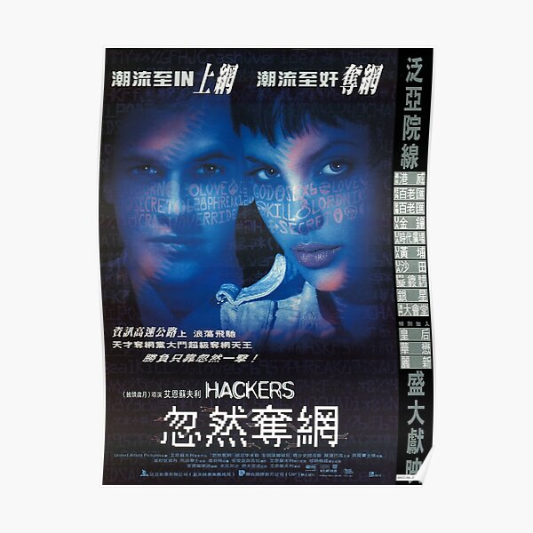 Hackers 1995 HK release movie poster  Poster