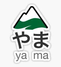 やま - yama Sticker