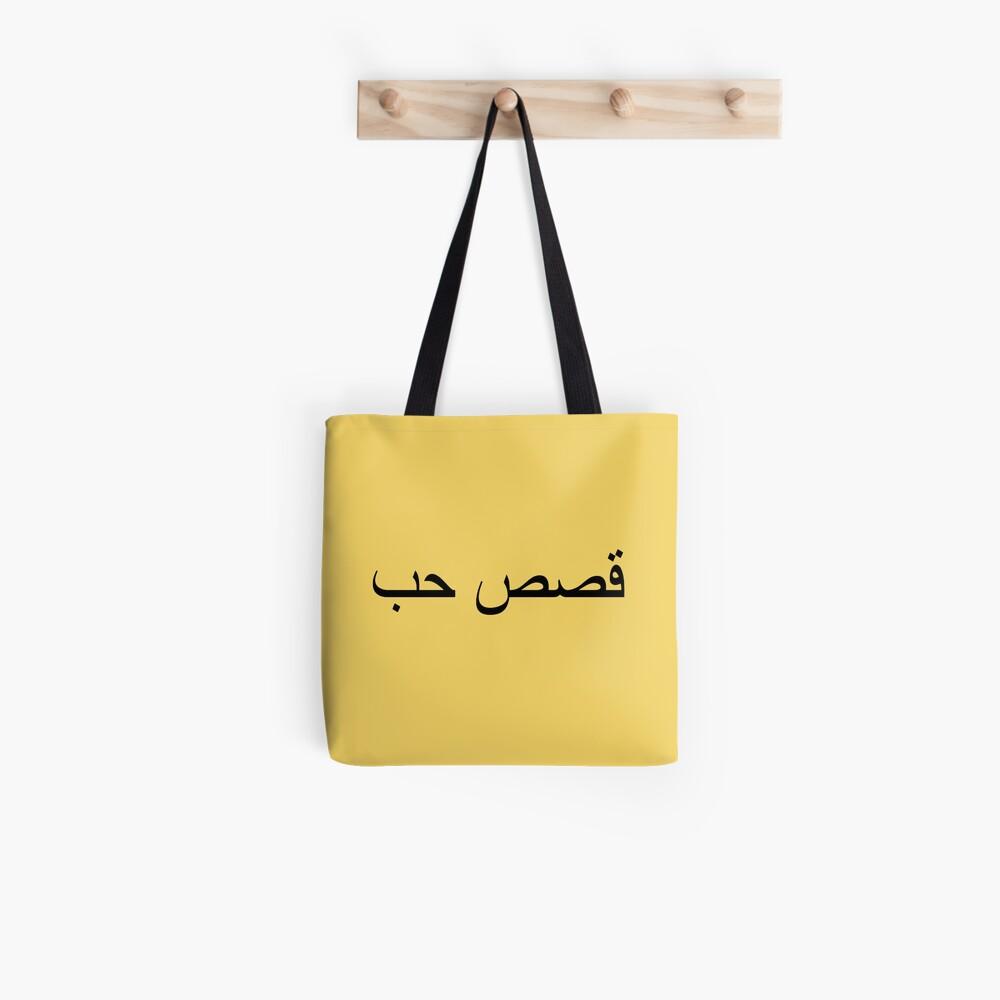 قصص حب_Love stories black Print and fabric تي شيرت Tote Bag