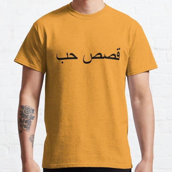 قصص حب_Love stories black Print and fabric تي شيرت Classic T-Shirt