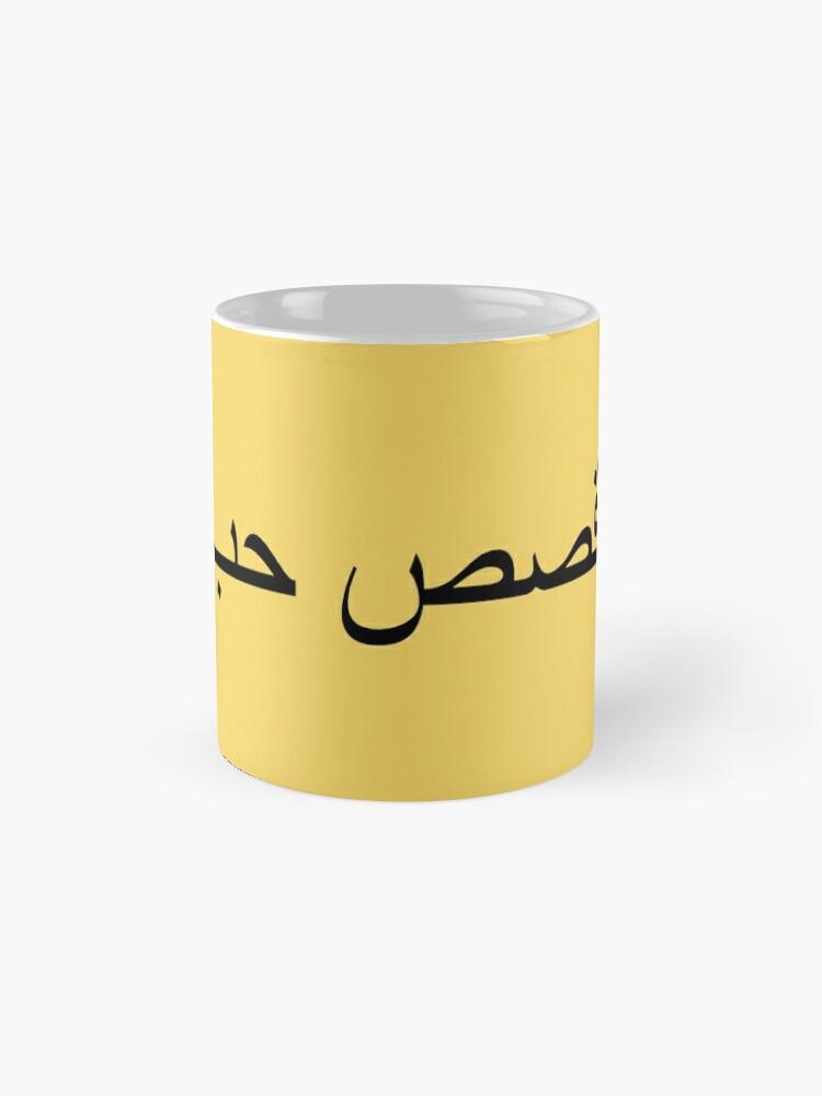 Alternate view of قصص حب_Love stories black Print and fabric تي شيرت Mug