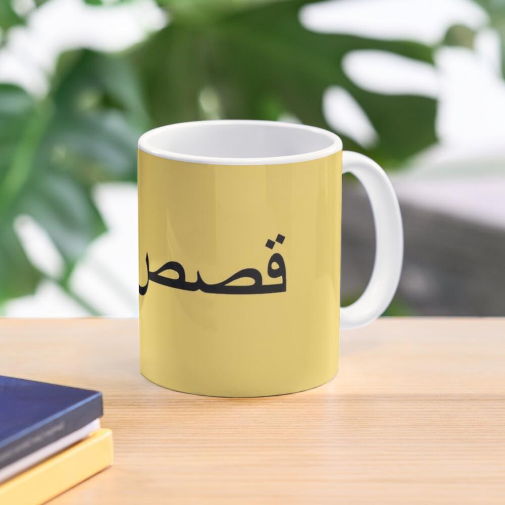 قصص حب_Love stories black Print and fabric تي شيرت Mug