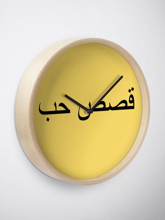 Alternate view of قصص حب_Love stories black Print and fabric تي شيرت Clock