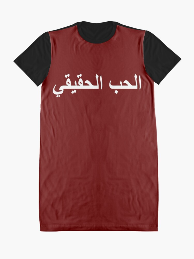Alternate view of  الحب الحقيقي_True Love_white. Print and fabric تي شيرت Graphic T-Shirt Dress