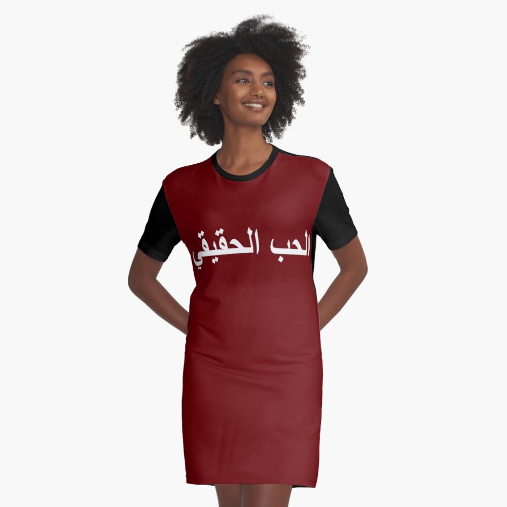 الحب الحقيقي_True Love_white. Print and fabric تي شيرت Graphic T-Shirt Dress
