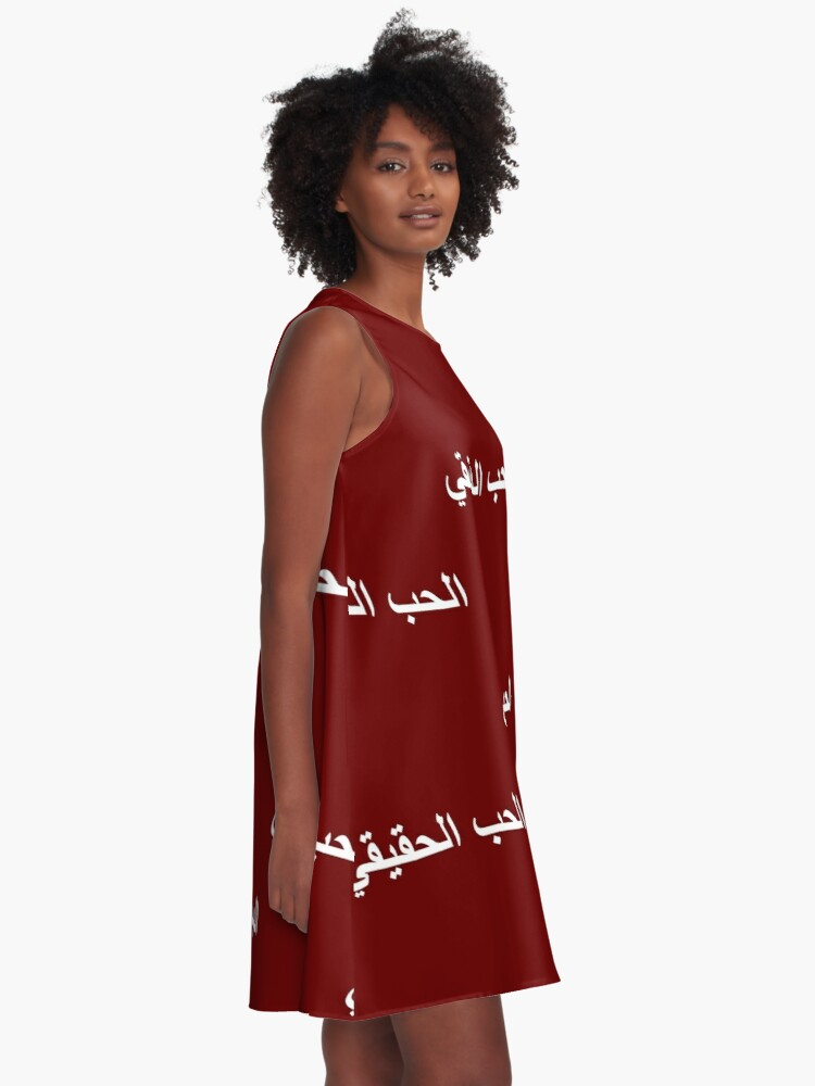 Alternate view of  الحب الحقيقي_True Love_white. Print and fabric تي شيرت A-Line Dress
