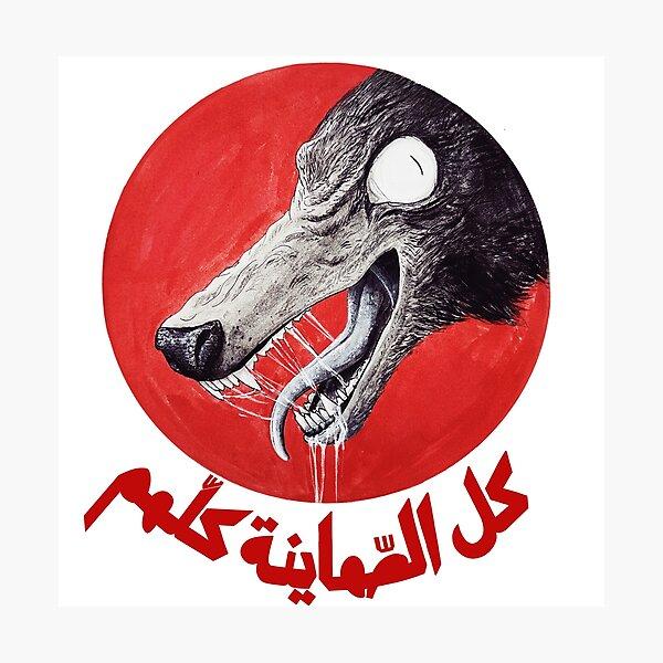 antizionist wolf Photographic Print