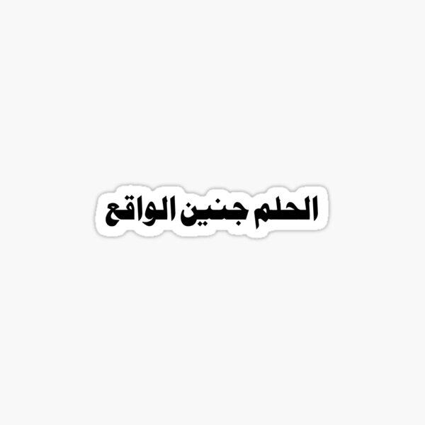 Dream reality Design Arabic stickers Sticker