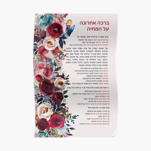Jewish Blessing Al Hamichya in Hebrew Poster