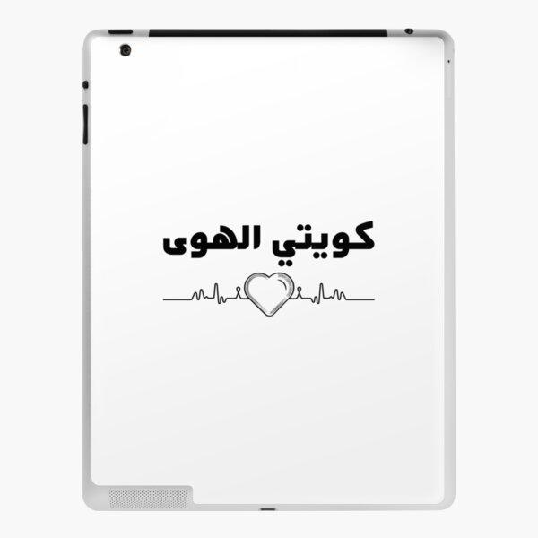 Süß so du auf arabisch bist Wörter für