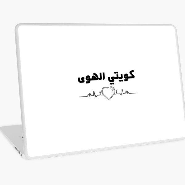 Kuwait Lover in Arabic Stylish Design Laptop Skin